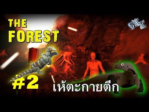(SkzTv) The Forest - คนป่า...ล่าคนเป็น (Survival Game)  #2