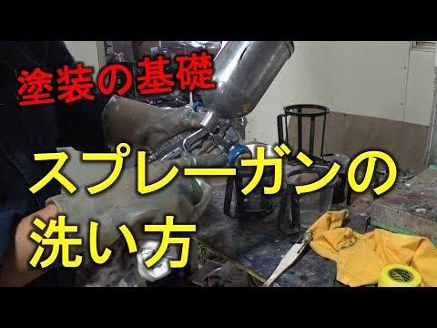 【塗装の基礎】スプレーガンの洗い方と保管方法