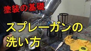 【塗装の基礎】スプレーガンの洗い方と保管方法 thumbnail
