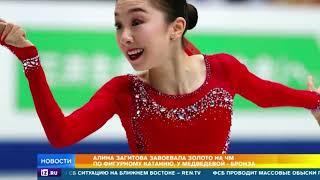Алина Загитова выиграла Чемпионат мира в Японии