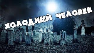 ХОЛОДНЫЙ ЧЕЛОВЕК Алексей Атеев // Российские кладбищенские истории