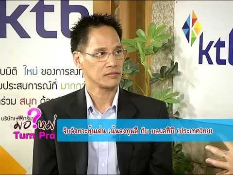 """มือใหม่ Turn Pro ช่วง ถามมือเก๋า """"จับจังหวะหุ้นเด่น เน้นลงทุนดี กับ บล.เคทีบี(ประเทศไทย)"""" 2 ก.ค. 58"""