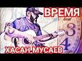 Хасан Мусаев Дени Сатабаев Время смотреть описание mp3