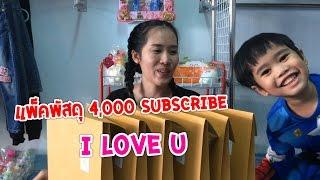 แพ็คพัสดุของรางวัลกิจกรรม 4,000 Subscribe I Love U by PonPlayPlearn