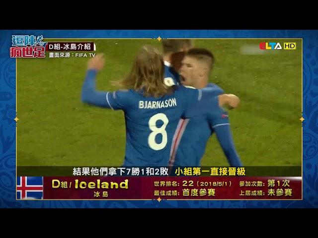 愛爾達【逗陣瘋世足】D組冰島介紹