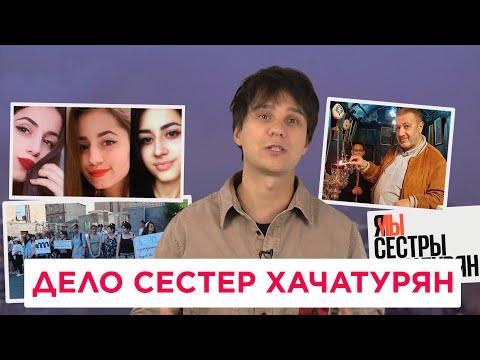 Дело сестер Хачатурян: за и против. ЕСТЬ ДВЕ ПРАВДЫ #1