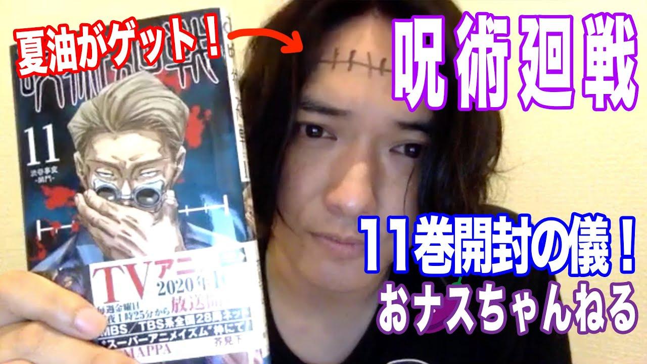 11 呪術 巻 戦 廻