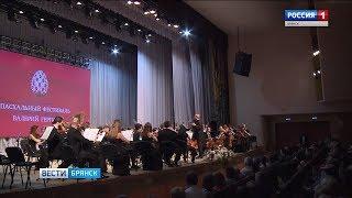 В Брянске выступил симфонический оркестр Мариинского театра