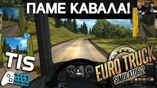 Πάμε Καβάλα! - Euro Truck Simulator 2 |#9| TechItSerious
