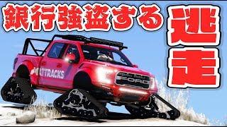 【GTA5】雪山だと逃げられる説!銀行強盗してフォード・ラプターの車で雪山に逃げ込む!タイヤが三角の戦車みたいな車!【ほぅ】