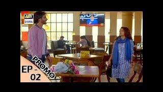 'Noor Ul Ain' Episode 02 Promo - ARY Digital Drama