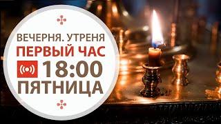Трансляция:  Вечерня. Утреня (Парастас). Первый час. 18:00 ( пятница ) 05 марта 2021.