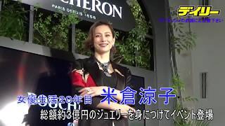 チャンネル登録お願いします→http://ur0.biz/NfQ8 女優の米倉涼子(43...