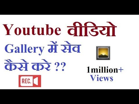 How To Save Youtube Videos On gallery[Direct]