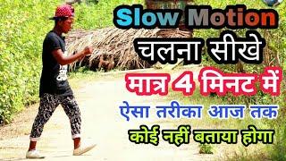Slow Motion चलना सीखे मात्र 4 मिनट में ऐसा तरीका आज तक कोई नहीं बताया होगा Bỳ Dancer Sunny Arya
