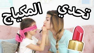تحدي المكياج مع أختي   Makeup Challenge With My Sister