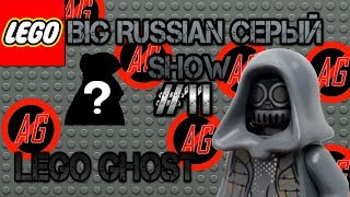 LEGO Big Russian Серый Show #11: Lego Ghost Production
