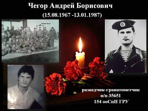 Памяти Брата (погиб 13.01.1987г) 154 ооСпН