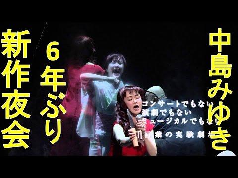 中島みゆき夜会新作 マッサン麦の唄ヒット中に33曲書き「頭ハゲそう」 中村中も出演
