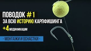 Карпфишинг TV :: Карповый поводок #1 за всю историю карпфишинга
