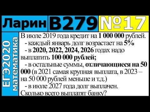 Разбор Задания №17 из Варианта Ларина №279 ЕГЭ-2020.