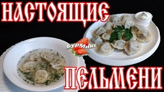 Настоящие пельмени / Русская кухня