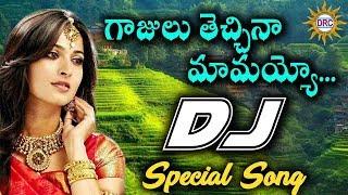 Gajulu Thechinna Mamaya DJ Special Song || Disco Recording Company