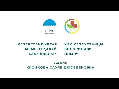 Диалог с организаторами ОСМС  как казахстанцы восприняли обязательное медстрахование?
