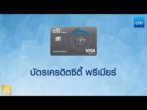สมัครบัตรเครดิตซิตี้ พรีเมียร์ (Citi Premier)… อภิสิทธิ์ระดับพรีเมียร์ บัตรเครดิตซิตี้แบงก์
