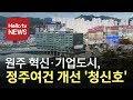 원주 혁신도시 맛집 민병선부대찌개 - YouTube