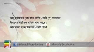 Imaner 60 er o beshi shakha ache (ঈমানের ষাটেরও অধিক শাখা আছে)