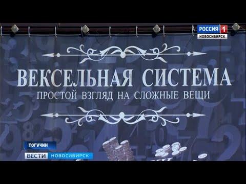 В Тогучине полицейские закрыли игровой клуб, работавший под прикрытием вексельной системы