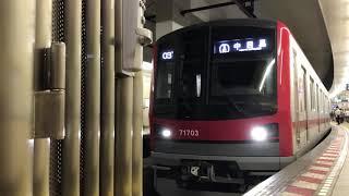 東武70000系71703F中目黒行き恵比寿駅発車