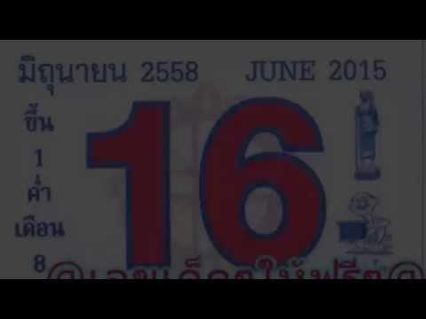 เลขเด็ดงวดนี้ ปฎิทินโชคลาภหมอไพศาล 16/06/58