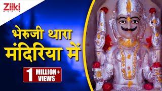 Download भेरुजी थारा मंदिरिया में   Bheru Ji Thara Mandiriya Mein   Bheruji Bhajan   Jagdish Vaishnav MP3 song and Music Video