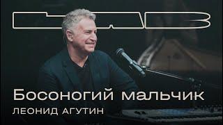 Леонид Агутин, Therr Maitz 一 Босоногий мальчик / LAB c Антоном Беляевым