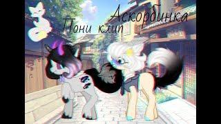 Download Аскорбинка |Пони Клип| Mp3 and Videos