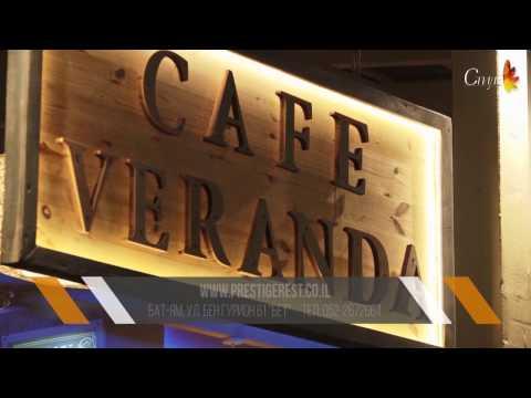 """Кафе """"Веранда"""" в Бат Яме"""
