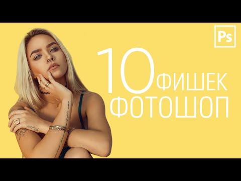 10 ФИШЕК ФОТОШОП 😁