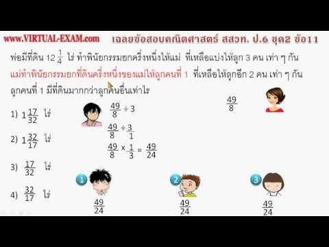 เฉลยข้อสอบแข่งขันคณิตศาสตร์ สสวท. ป.6 ชุด2 ข้อ11