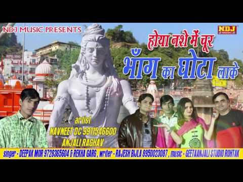 Haryanvi Shiv Kawad Bhajan || Bhang Ka Ghota Lake || Deepak Mor || Anjali Ragav || NDJ Music
