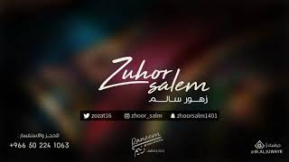 تخيل/ زهور سالم/ حصرياً / Zhoor salem 2020