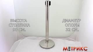 видео СТОЛБИКИ С ВЫТЯЖНОЙ ЛЕНТОЙ