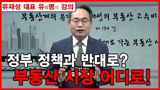 [부동산강의] 정부 정책과 반대로?? 부동산 시장 도대체 어디로 가는가??