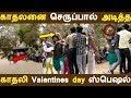 காதலனை செருப்பால் அடித்த காதலி Valentines day ஸ்பெஷல் | Tamil News | Tamil Seithigal