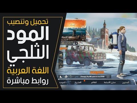 تحميل وتنصيب لعبة ببجي موبايل pubg المود الثلجي مع اللغة العربية للحاسبة والموبايل التحديث النهائي