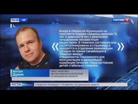 Страшные кадры: в Ленинске Кузнецком найдены подростки в бессознательном состоянии