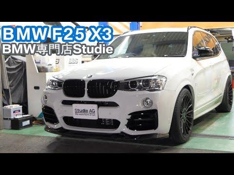 BMW F25 X3 - Studie Owners