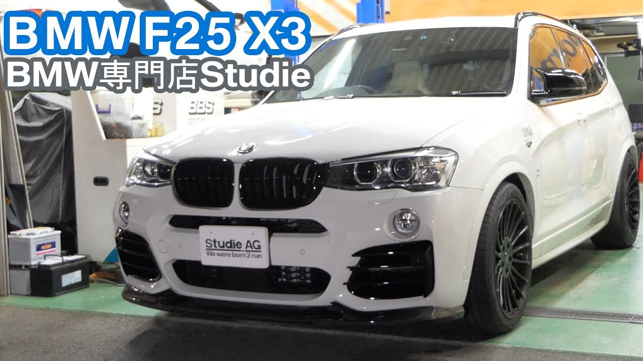 bmw f25 x3 studie owners youtube. Black Bedroom Furniture Sets. Home Design Ideas