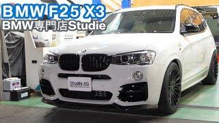 BMW F25 X3 - Studie|Owners